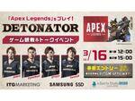 ITGマーケティング、DeToNatorが「Apex Legends」をプレーするゲームイベント