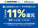LINE、ヤマダ電機でSHOPPING GO導入を発表