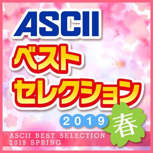 ASCII 春のベストセレクション 2019