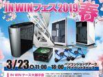 自作PC祭り「IN WINフェス 2019 春」3月23日に開催