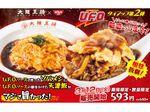 大阪王将 U.F.O.ソースで天津飯つくりました