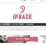 スタートアップに不可欠な知財ポータルサイト「IP BASE」会員登録開始
