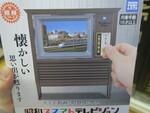 昭和なテイストでスマホ動画を観る「昭和スマアトテレビジョン」