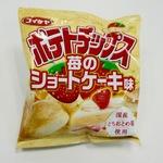 「ポテトチップス 苺のショートケーキ味」衝撃デビュー! あまりに革命的な味