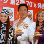 石川梨華&保田圭も絶賛! マクドナルドの新メニューは70's風味