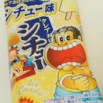 甘い! しょっぱい! シチュー味の「ガリガリ君」に悶絶!?