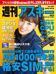 週刊アスキー No.1221 (2019年3月12日発行)