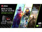 GeForce RTX 20シリーズ購入でゲームがもらえるMSI「RTXトリプルスレットバンドルキャンペーン」