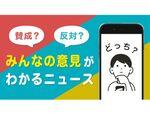 社会の様々な問題に対するみんなの意見がわかるニュースアプリ「どっち?」