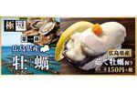 はま寿司 広島産の牡蠣握り