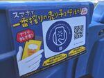 「ググらせない」バッテリー不要の情報配信デバイス【3/22体験展示】