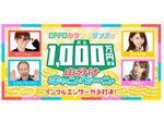 TikTokで「OPPOカラフルダンス対決」開催 勝利チームには1000万円!