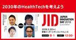 医療技術革新の識者が考える2030年のヘルステック【3/22セッション観覧募集中】