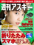 週刊アスキー No.1222 (2019年3月19日発行)