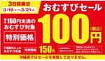 ファミマおむすび100円セール