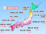 東京23区の桜は3月21日に開花の見込み