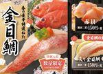 はま寿司「金目鯛と特選貝づくし」