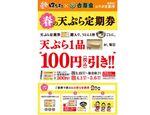 はなまる「天ぷら定期券」100円引きを何度も