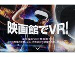 VAIOなど、4月から「映画館でVR!」の設備を「新宿バルト9」に常設