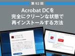Acrobat DCを完全にクリーンな状態で再インストールする方法