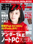週刊アスキー No.1223 (2019年3月26日発行)