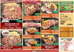 「いきなり!ステーキ」ランチメニュー刷新
