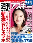 週刊アスキー特別編集『2019 春の超お買物特大号』