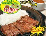 「いきなり!ステーキカレー」スタート