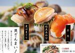 かっぱ寿司 あわびハマグリ貝盛り