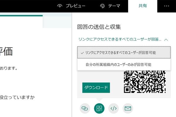 Ascii Jp Office 365ユーザーならgoogleフォームより Microsoft Form