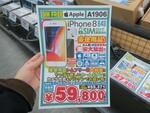 SIMフリーで使えるiPhone 8が6万円切り! アキバで特価iPhoneをチェック
