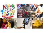 KDDIとキッザニア、最先端IT技術で子供の職業体験
