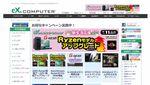 TSUKUMOがRyzenモデルアップグレードキャンペーンを実施!