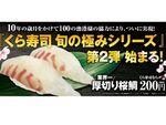 くら寿司「厚切り桜鯛」