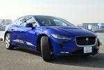 ジャガーの電気自動車「I-PACE」 試乗レポート = 恐るべき加速とラグジュアリーの合体だ!!