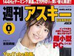 吉田莉桜さんが表紙! SlackやTrelloなどの時短サービスを紹介する週アス秋葉原版4月号