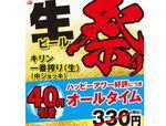 日高屋ビール290円「生ビール祭り」