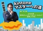 kintoneを社内コミュニケーションツールとして活用してみる