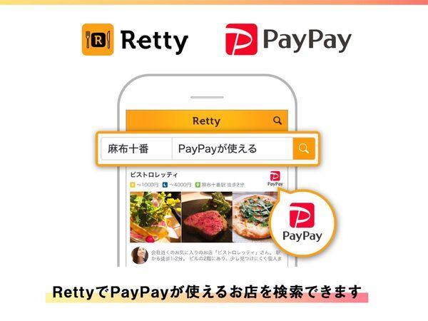 グルメサービス「Retty」、スマホ決済の「PayPay」と連携