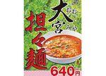 日高屋新メニュー「大宮 担々麺」ってなに?