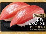 はま寿司「気仙沼産とろかつお」