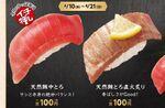 かっぱ寿司「天然鮪と春の旨いネタ」