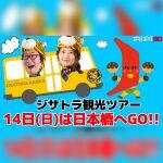 9日(火)20時~生放送「4月14日は大阪日本橋に来たってや!」