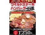 いきなり!ステーキ新ランチ ステーキ×ハンバーグ