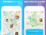 高校生に人気の「友達の現在地や自宅がわかるアプリ」って大丈夫?