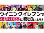 「ウイニングイレブン 2019」の茨城県特別先行予選大会を4月13日に開催