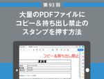 大量のPDFファイルにコピー&持ち出し禁止のスタンプを押す方法