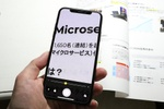 iPhoneの拡大鏡を使って細かい文字などを読む方法