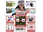 VRの業務利用やイベント運用を簡易化、「KANTAN VR」サービス開始