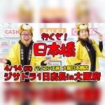 ジサトラ1日店長in大阪日本橋、4/14(日)は自作PCの悩みをビシッと解決!